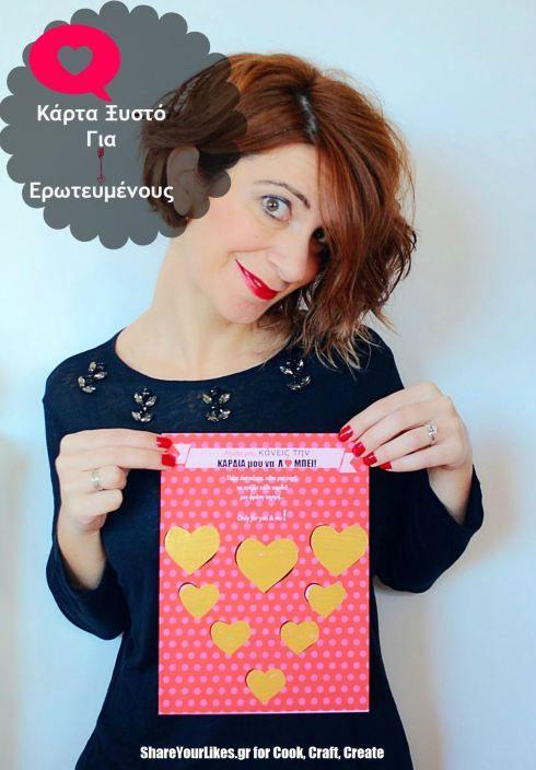 Κάρτα Ξυστό Για Ερωτευμένους. Αγ. Βαλεντίνος.  DIY: Ένα Ξυστό Για Τον Έρωτα ;-) ShareYourLikes.gr Scratch off Valentine Card. #shareyourlikes