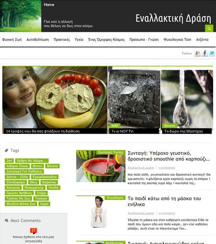 New web site for Εναλλακτική Δράση is mobile site friendly, it was designed for fast loading on desktop and smart mobiles. We selected the best places for Adsense advertisements for best monetization. The new web site is search engine optimized for high traffic. #webdesign  #mobilesites