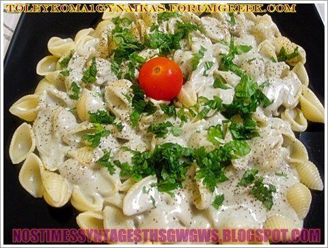 ΑΧΙΒΑΔΕΣ ΜΕ ΣΑΛΤΣΑ ΡΟΚΦΟΡ!!!   Νόστιμες Συνταγές της Γωγώς