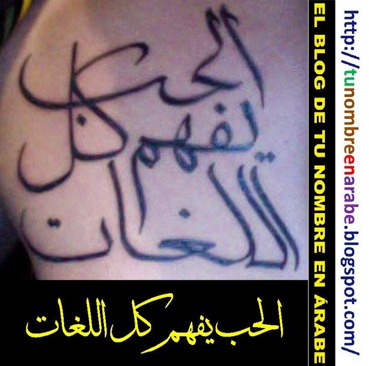 tatuajes letras arabes frases