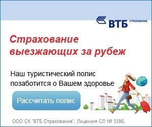 ВТБ Страхование RU