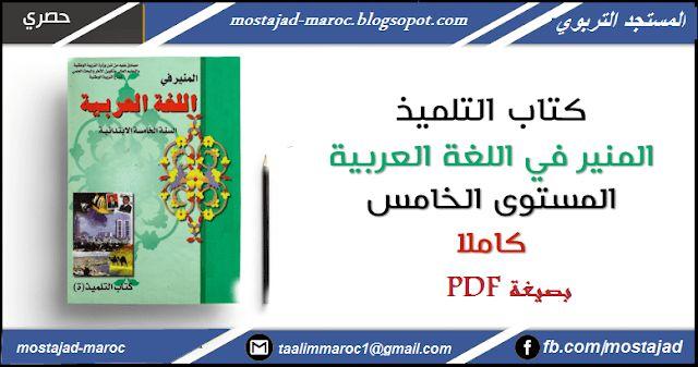 تحميل كتاب التلميذ المنير في اللغة العربية Pdf المستوى الخامس ابتدائي Https Ift Tt 2ftexmv 35th