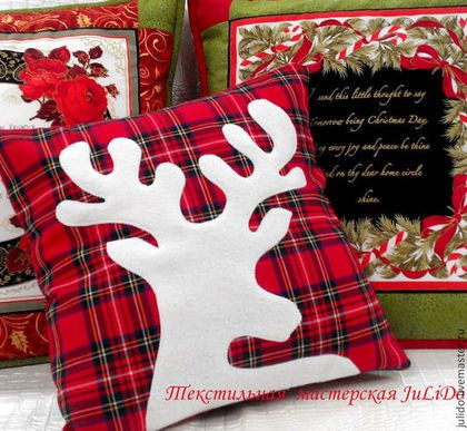 Подушки Новогодние. Handmade.