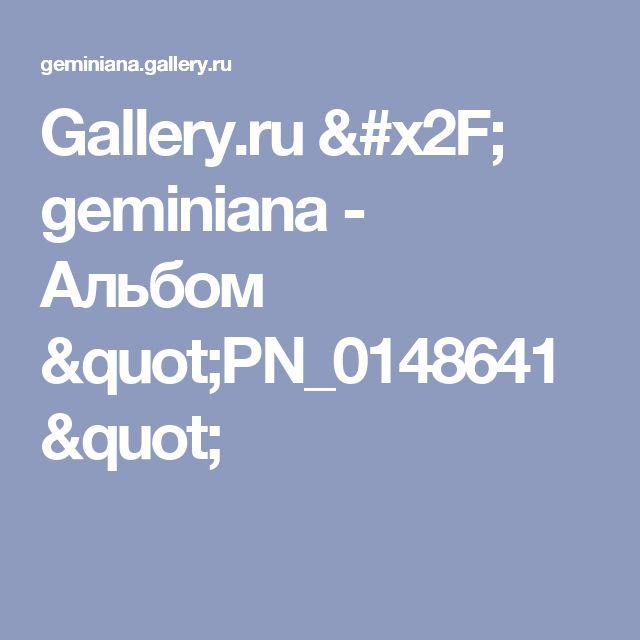 "Gallery.ru / geminiana - Альбом ""PN_0148641"""