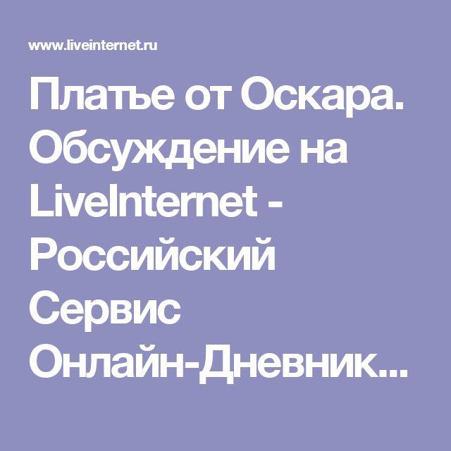 Платье от Оскара. Обсуждение на LiveInternet - Российский Сервис Онлайн-Дневников