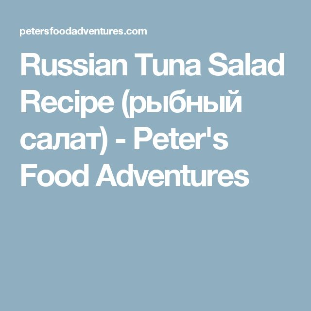 Russian Tuna Salad Recipe (рыбный салат) - Peter's Food Adventures