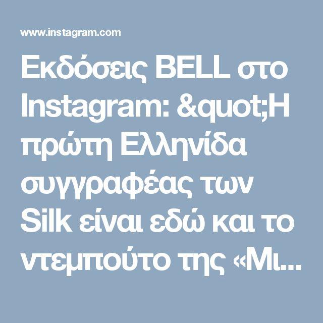 """Εκδόσεις BELL στο Instagram: """"Η πρώτη Ελληνίδα συγγραφέας των Silk είναι εδώ και το ντεμπούτο της «Μια Σειρήνα στο Σορέντο» κυκλοφορεί τώρα στα βιβλιοπωλεία και τα…"""""""