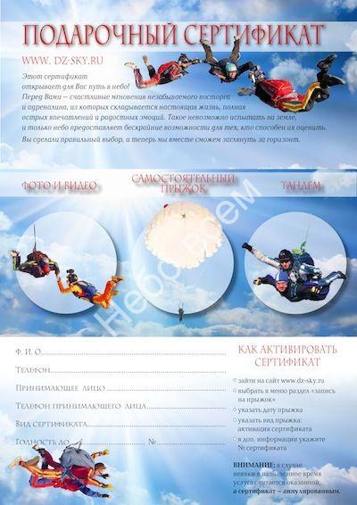 Подарочный сертификат на прыжок с парашютом, низкая стоимость в Москве