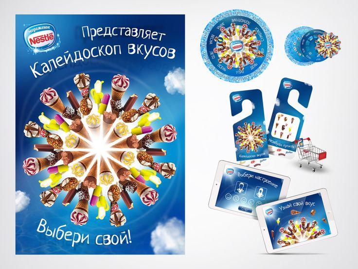 Nestle - kaleidoscope of flavors. Round flyer design. #key #web