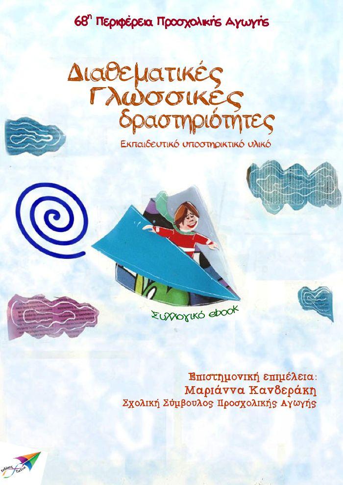 Διαθεματικές Γλωσσικές Δραστηριότητες, Συλλογικό ebook, επιστημονική επιμέλεια: Μαριάννα Κανδεράκη, Εκδόσεις Σαΐτα, Σεπτέμβριος 2013, ISBN: 978-618-5040-24-6 Κατεβάστε το δωρεάν από τη διεύθυνση: http://www.saitapublications.gr/2013/09/ebook.45.html