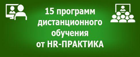 Каталог вебинаров и онлайн-курсов от HR-ПРАКТИКА  http://hr-praktika.ru/online/  Подробнее об онлайн-курсах http://hr-praktika.ru/po-napravleniyam/korporativnoe-obuchenie/hr-onlajn-kursy/  Подробнее о вебинарах http://hr-praktika.ru/po-napravleniyam/korporativnoe-obuchenie/hr-vebinary/