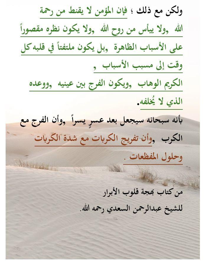 لا تقنط من رحمة الله Islamic Quotes Quotes Math