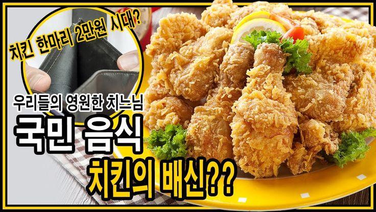 우리들의 영원한 치느님 국민 음식 치킨의 배신?? (치킨 한마리 2만원 시대) _ 메피스토리
