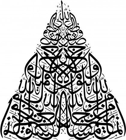 Al-Tawbah 9, 18
