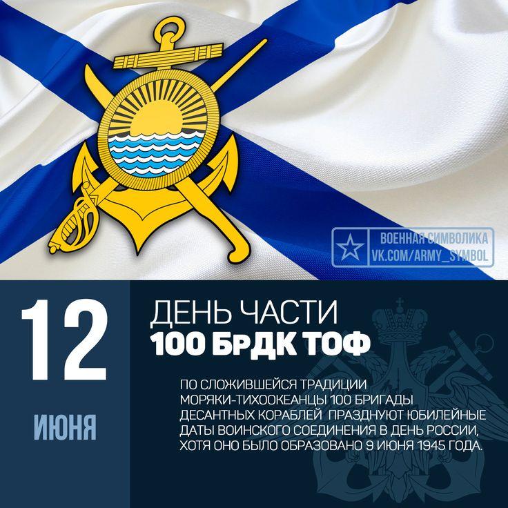 По сложившейся традиции моряки-тихоокеанцы 100 Бригады десантных кораблей празднуют юбилейные даты воинского соединения в День России, хотя оно было образовано 9 июня 1945 года. И случилось это в… Соединенных Штатах. Ровно через месяц после победы нашей страны в Великой Отечественной войне СССР, верный союзническому долгу, в рамках Ялтинского соглашения стал активно готовиться к войне с милитаристской Японией. Собственных плавсредств (для переброски войск на многочисленные острова в Тихом…