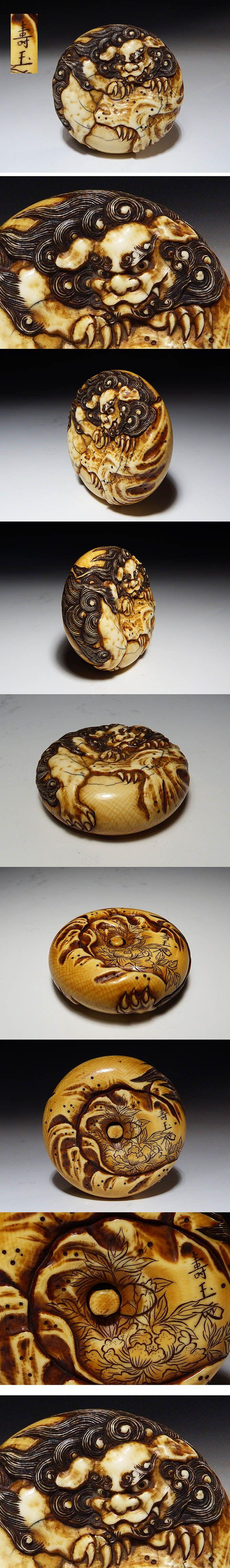 饅頭根付唐獅子 寿玉