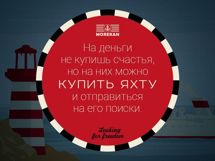 #Morekan - позитивные мысли и оригинальные идеи! А так же аксессуары, подарки и канцелярия в морском стиле. #подарки #морской_стиль #моряк #море #капитан
