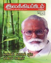 Ilakkia Peedam - February 2016 - Tamil eMagazine