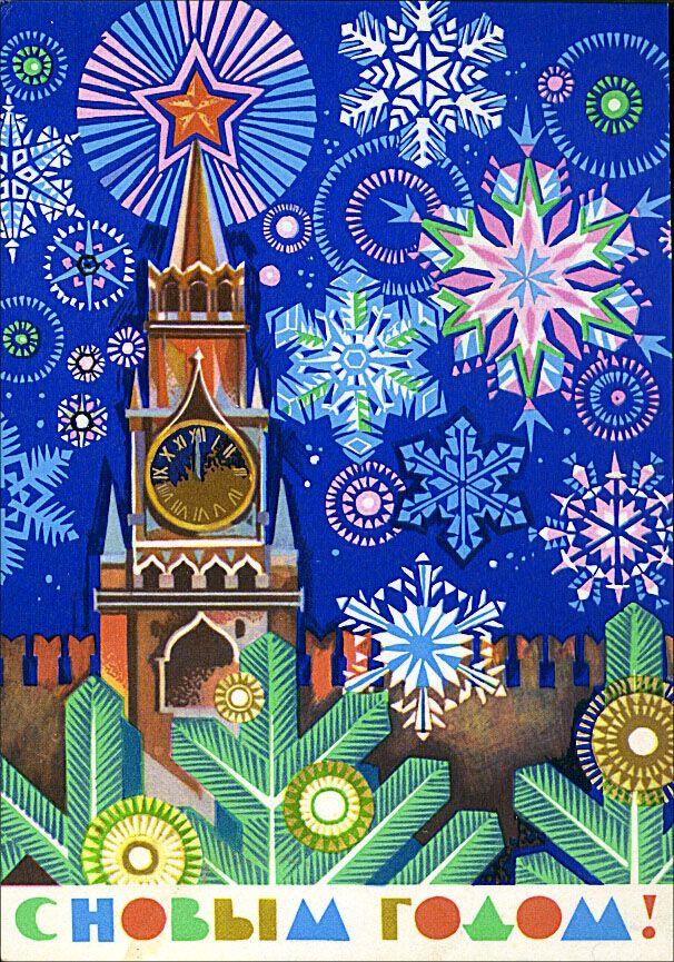 """Happy New Year!"" – Russian vintage postcard, 1972, artist A. Shmidshteyn. #illustrations"