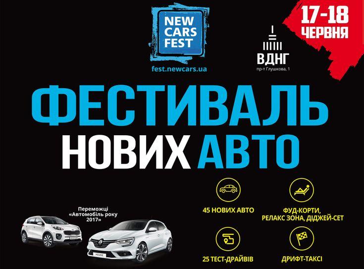 Гостей и участников фестиваля New Cars Fest 2017, который пройдет 17-18 июня на ВДНХ ждет интересная музыкальная программа и драйвовые диджей-сеты.