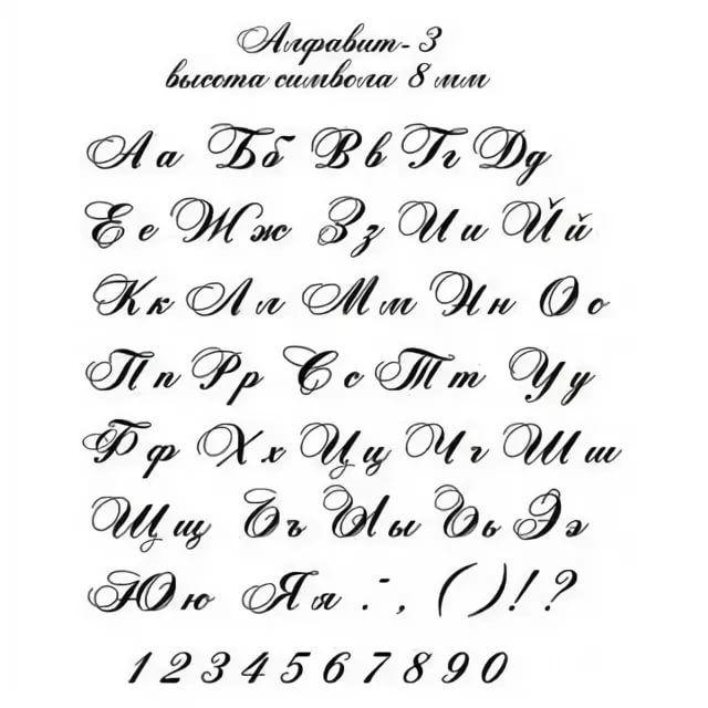 Прописные буквы для открыток