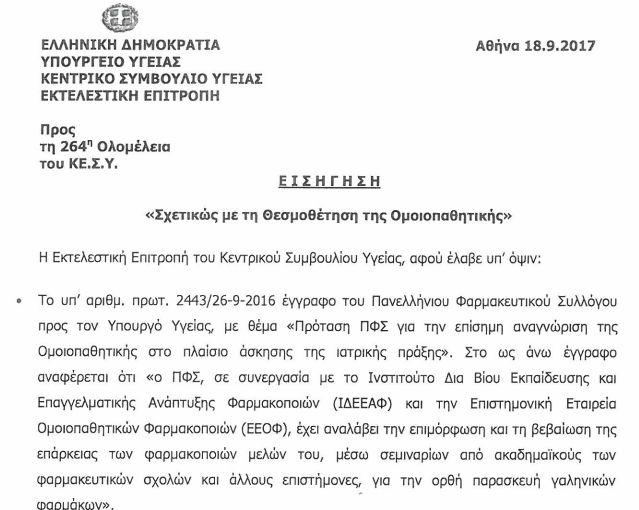 """Κεντρικό Συμβούλιο Υγείας: «Ούτε καν """"εναλλακτική ιατρική"""" η ομοιοπαθητική» – www.factchecker.gr"""