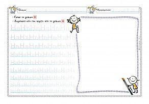 Γράφω το Η,η και ζωγραφίζω - Φύλλο εργασίας