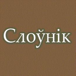 Słownik polsko-białoruski i białorusko-polski. UWAGA! Strona może wyświetlać błędy, ale nie przeszkadza to w korzystaniu ze słownika.