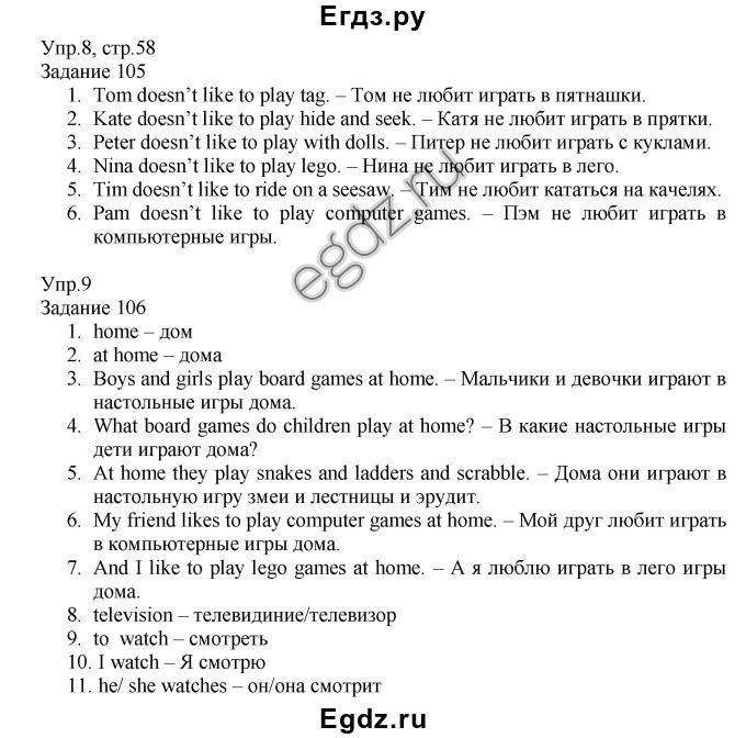 Скачать готовые домашние задания английский язык