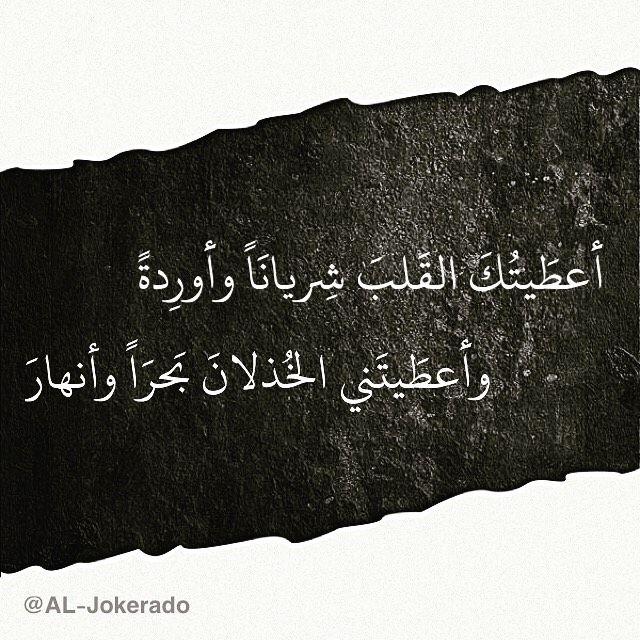 الابتعاد البعد الحب الخيانه الخذلان الاحزان العشق عنادا Arabic Quotes Quotes This Or That Questions