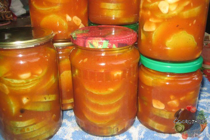 Как приготовить кабачки в томатном соусе на зиму вкусно? Это самый вкусный рецепт из всех перепробованных, теперь только так и закатываю, вся семья в восторге, очень вкусно!