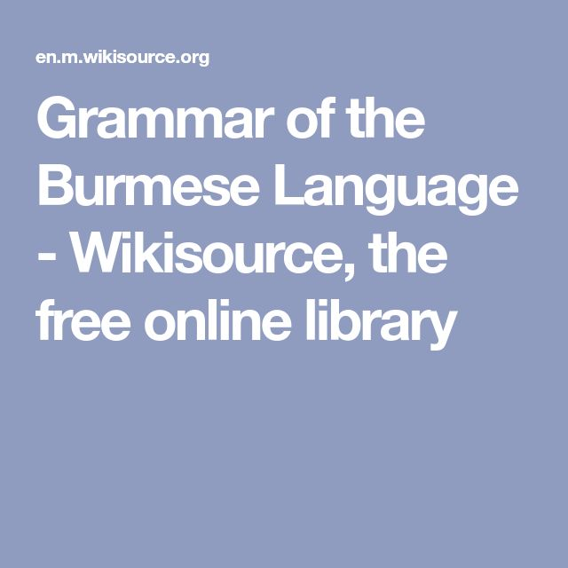 Grammar of the Burmese Language - Wikisource, the free online library