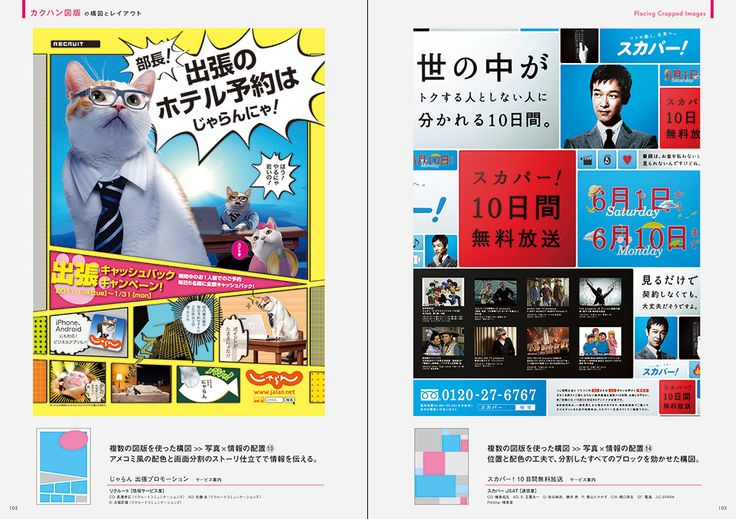 AD Examples: Eye-Catching Composition and Layout (一目で伝わる構図とレイアウト)