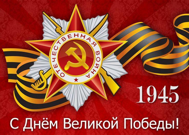 9 Мая 2014: С Днем Великой Победы!