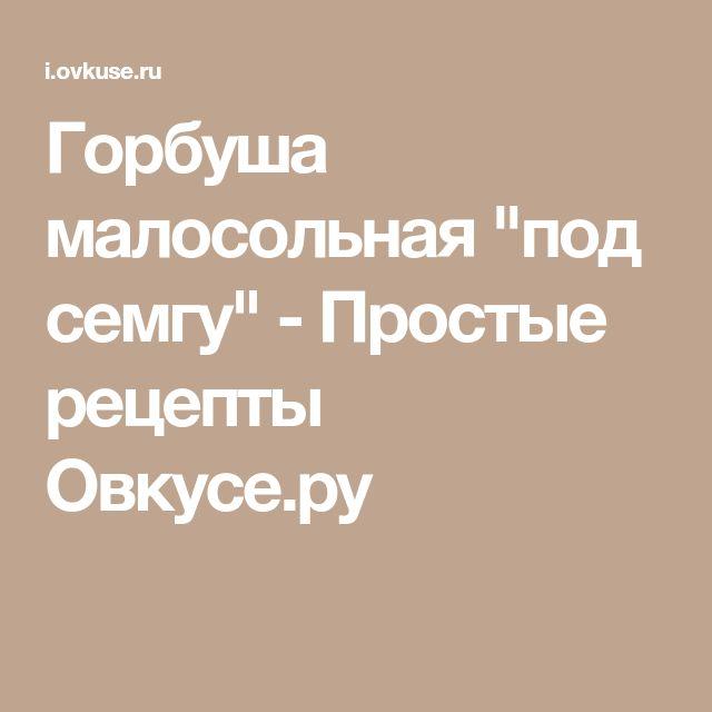 """Горбуша малосольная """"под семгу"""" - Простые рецепты Овкусе.ру"""