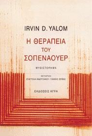 I. Yalom / Η θεραπεία του Σοπενάουερ