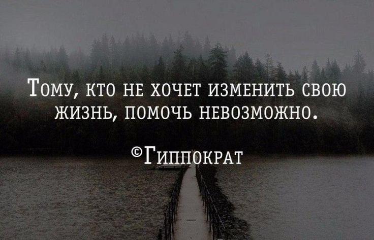 Меняйте свою жизнь