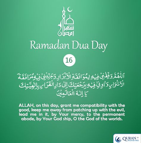 Dua for Day 16