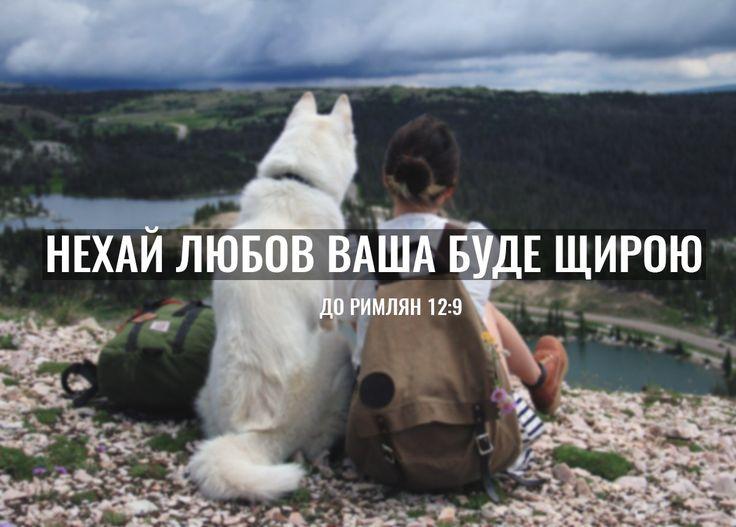 Любов, Біблія про любов, цитати українською, розумні вислови
