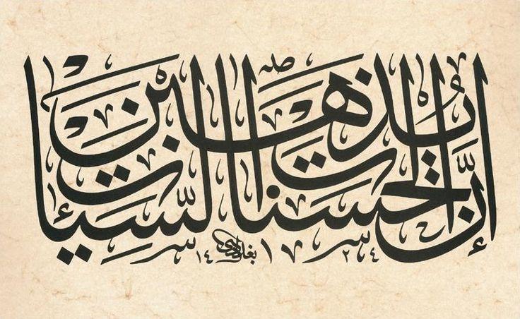 Good Deeds Nullify the Bad (Quran Calligraphy 11:114) Çünkü iyilikler kötülükleri (günahları) giderir.