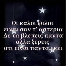 Image result for φιλοι