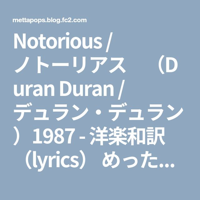 Notorious / ノトーリアス (Duran Duran / デュラン・デュラン)1987 - 洋楽和訳 (lyrics) めったPOPS