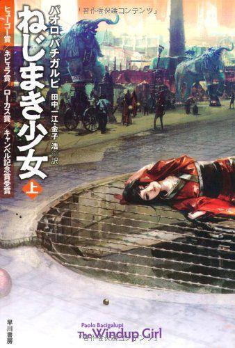 Amazon.co.jp: ねじまき少女 上 (ハヤカワ文庫SF): パオロ・バチガルピ, 鈴木康士, 田中一江, 金子浩: 本