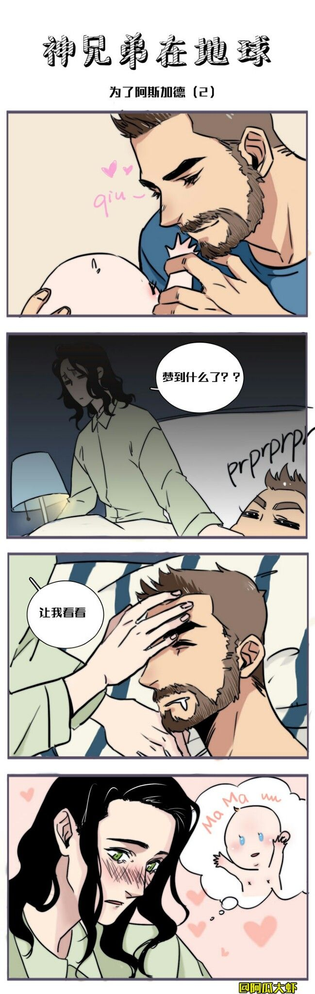 ThorKi Mpreg 2/2 || Cr: 吖瓜 | LOKI AND THOR | Thor, Loki ...
