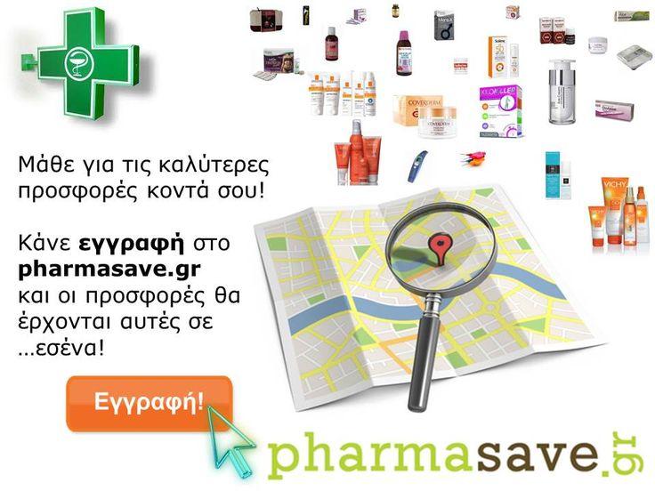 Pharmasave.gr - βρες τις καλύτερες προσφορές φαρμακείων κοντά σου!