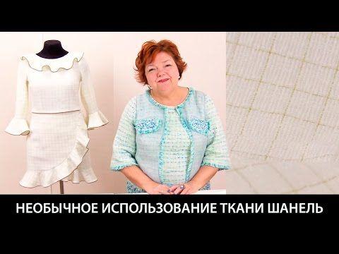 Необычное использование ткани шаннель - YouTube