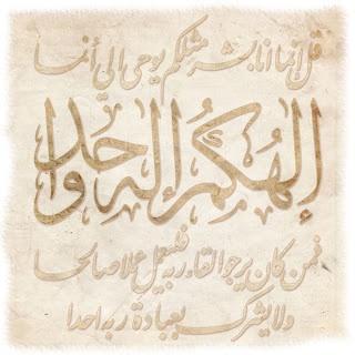 Arabic Calligraphy: Ilahokum Ilahun Wahid (قل إنما انا بشرمثلكم يوحى إلي انما الهكم اله واحد...) Al Kahf : 110
