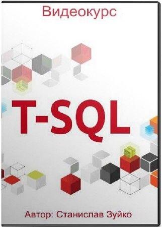 Transact SQL. Видеокурс (2017)