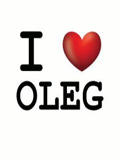 Я_люблю_Олега.gif / Олег, я тебя люблю
