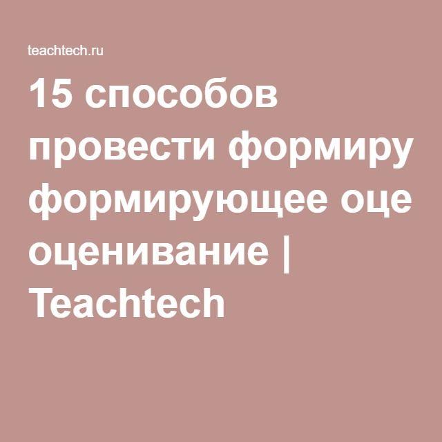 15 способов провести формирующее оценивание | Teachtech